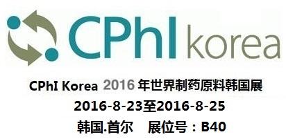 参会通知:2016年世界制药原料韩国展