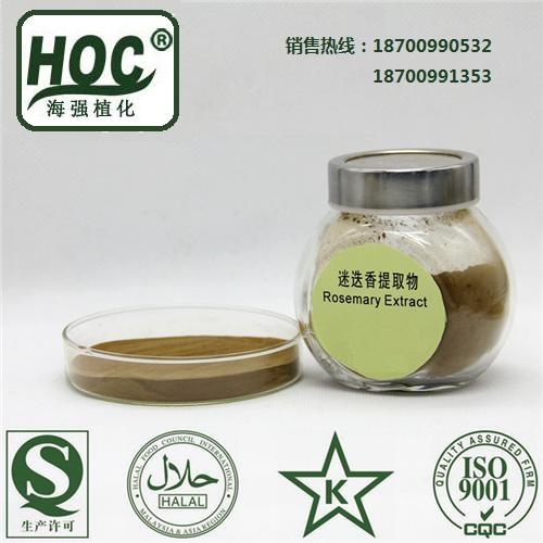 迷迭香提取鼠尾草酸5%-95%